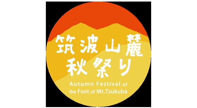筑波山麓秋祭り Autumn Festival at the Foot of Mt.Tsukuba