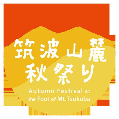 筑波山麓秋祭り TSUKUBA SANROKU AUTUMN FESTIVAL