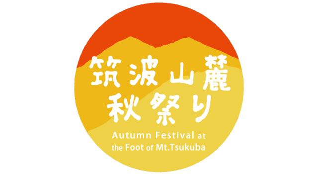 筑波山麓秋祭り Autumn Festival at the Foot of Mt.Tsukuba
