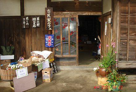小田地区・華の幹 秋祭り古民家入り口